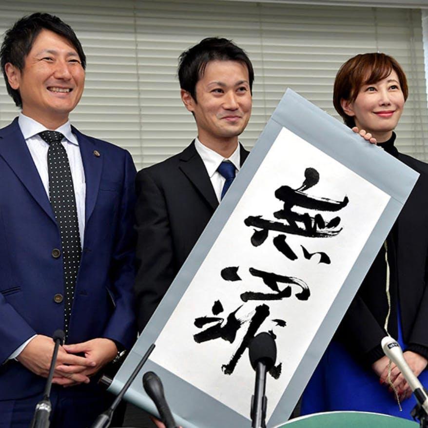 Masuda and lawyers